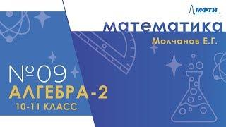 Подготовка к Всероссийской олимпиаде по математике. Алгебра-2. 10-11 классы