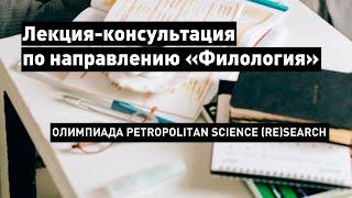 Филология // Олимпиада Petropolitan Science (Re)Search (2020/2021)