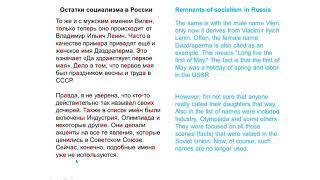 """Practice reading Russian text """"Remnants of Socialism"""""""