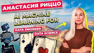 AI MACHINE LEARNING DATA SCIENCE
