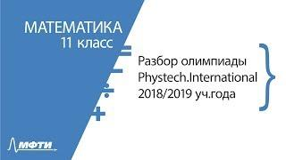 Разбор олимпиады Phystech.International. Математика. 11 класс