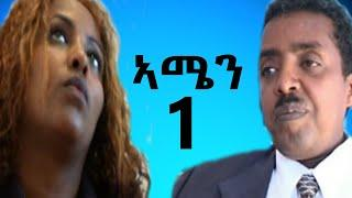 Eri Retro - ቀዳማይ ክፍል (ኣሜን AMEN) ሓዳሽ ፊልም 2019 NEW Eritrean Movie Part 1