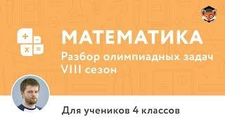 Математика | Подготовка к олимпиаде 2018 | Сезон VIII | 4 класс