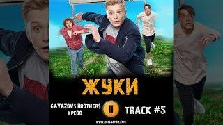 Сериал ЖУКИ музыка OST 5 GAYAZOV$ BROTHER$ - КРЕДО Вячеслав Чепурченко