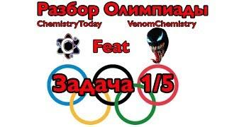 Олимпиада ChemistryToday - Задача 1/5