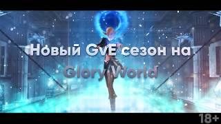 Динамичные PvP на Glory World (GvE) - 7 Июня