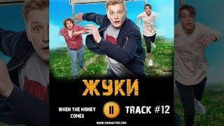 Сериал ЖУКИ музыка OST 12 when the money comes Вячеслав Чепурченко