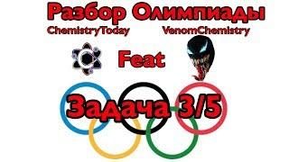 Олимпиада ChemistryToday - Задача 3/5