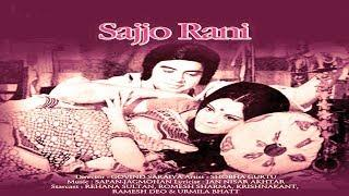 #सज्जो रानी#Sajjo Rani |Superhit Hindi Retro Movie | Ramesh Deo , Romesh Sharma, Rehana Sultana