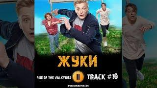 Сериал ЖУКИ музыка OST 10 ride of the valkyries Вячеслав Чепурченко