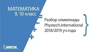 Разбор олимпиады Phystech.International. Математика. 9, 10 классы