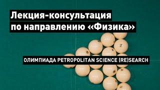 Физика // Олимпиада Petropolitan Science (Re)Search (2020/2021)