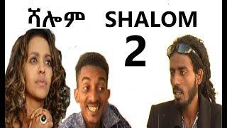 Eri Retro - NEW Eritrean Movie 2019 ሻሎም SHALOM Part 2