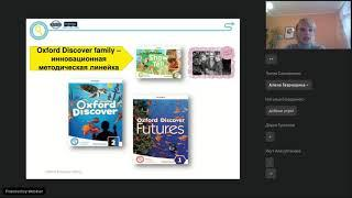 Линейка ODF(MiniMe English: Английский с мамой /Show and Tell 2ed,Oxford Discover Futures +B2S