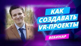 Как создавать VR-проекты на платформе Varwin Education